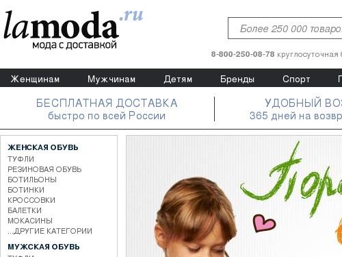Le site de mode russe Lamoda lève 98 millions d'euros